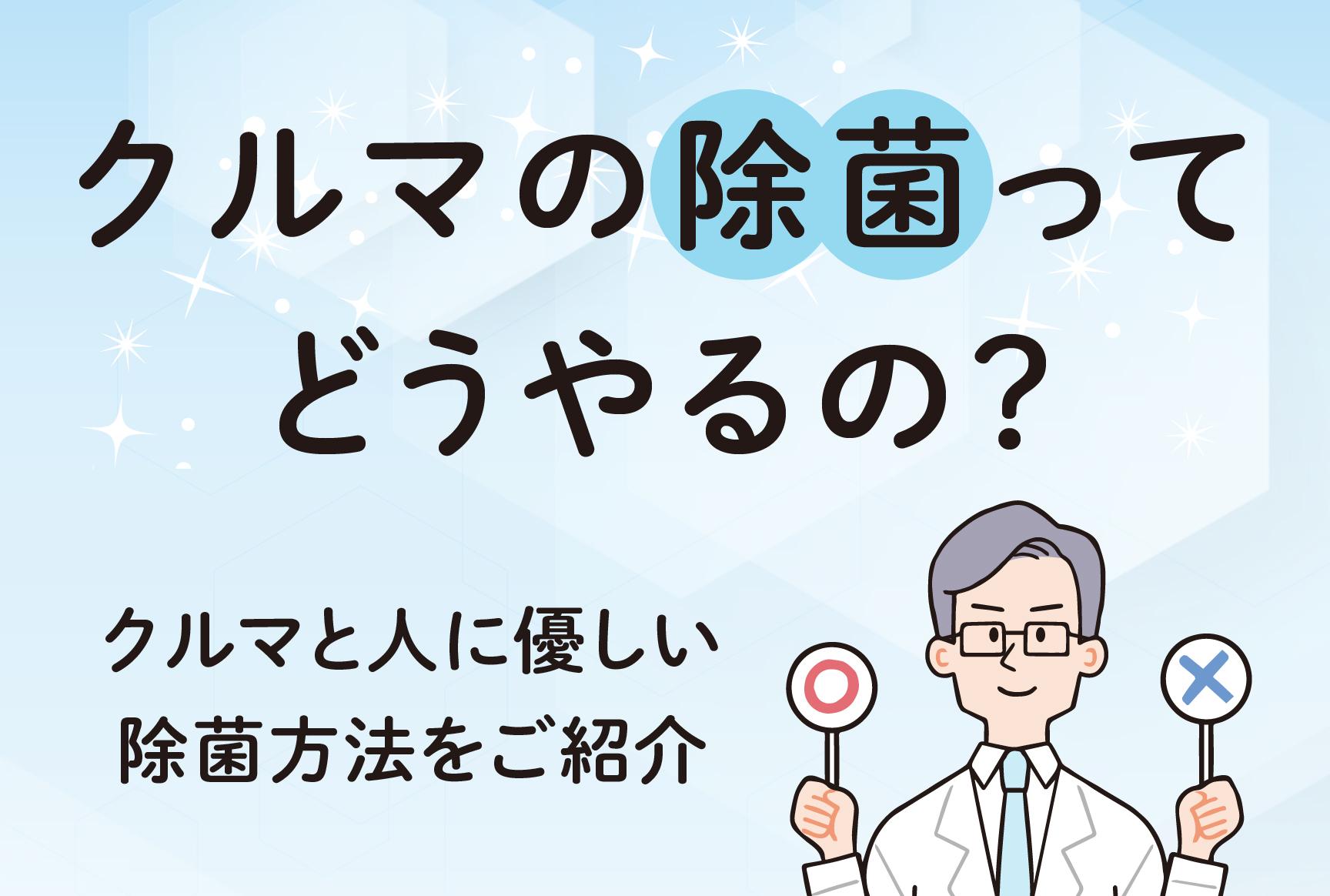 クルマの除菌ってどうやるの?